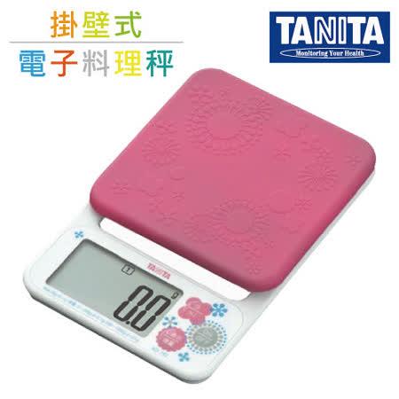 【TANITA】彩色掛壁式電子料理秤-櫻花粉