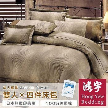鴻宇HongYew 梅克倫堡雙人四件式床包被套組 .