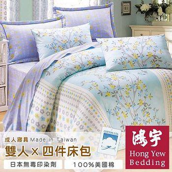鴻宇HongYew 塔帕若斯雙人四件式床包被套組 .