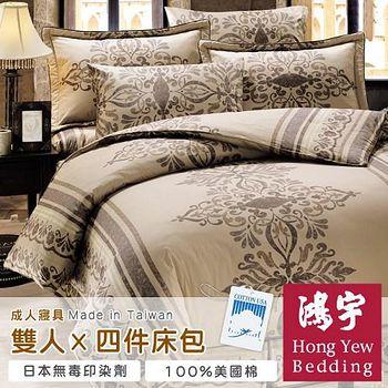 鴻宇HongYew 溫徹斯特雙人四件式床包被套組 .