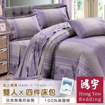 鴻宇HongYew 紫屋魔戀雙人四件式床包被套組 .