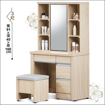 日式量販 淺調浮雕編織3尺化妝台組(含椅)