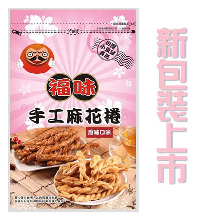 買10送3【福味】小琉球手工麻花捲-經典口味 免運分享價