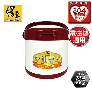 鍋寶 燜燒鍋(5L)