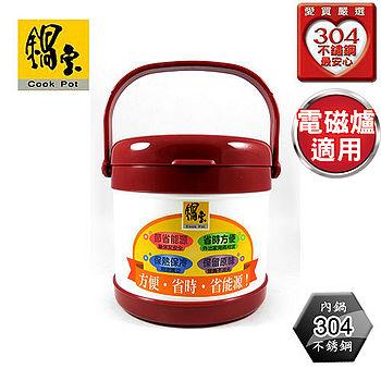 鍋寶 燜燒鍋(2.1L)