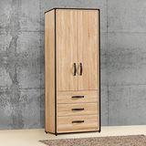 【幸福屋】巴納德2.5尺橡木紋三抽衣櫃
