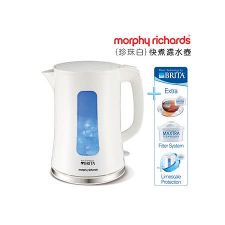 【真心勸敗】gohappy快樂購『Morphy Richards』快煮濾水壺 1.5L (珍珠白)效果happy go 購物 網