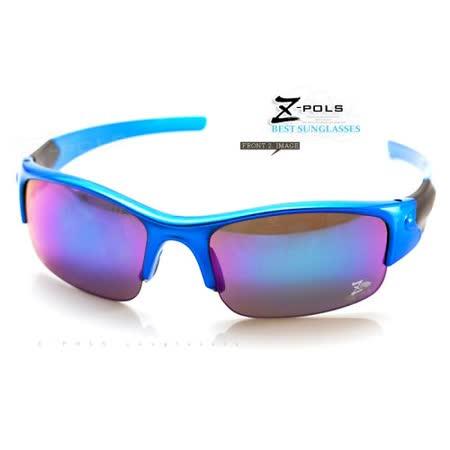 【視鼎Z-POLS兒童專用款】烤漆質感藍 防爆安全電鍍七彩鏡片 舒適框體設計運動太陽眼鏡!盒裝全配!