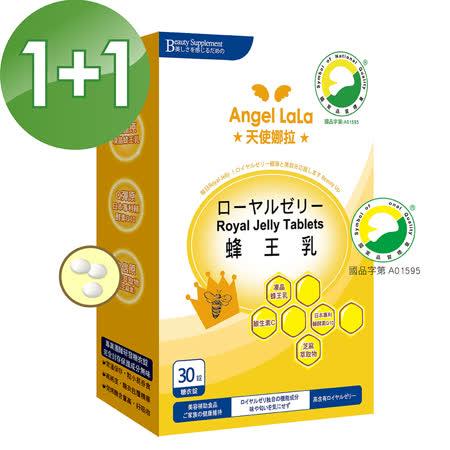 【Angel LaLa天使娜拉】陳德容代言蜂王乳+芝麻素糖衣錠30粒/盒(買1送1)