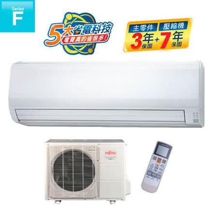 省電科技☆FUJITSU富士通8.5坪變頻空調【冷專型】ASCG/AOCG-50JFT