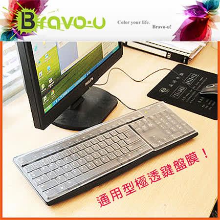 Bravo-u 通用型專用極透鍵盤膜(桌電用)