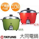 【大同 TATUNG】紅色/綠色 10人份不鏽鋼內鍋電鍋 TAC-10L