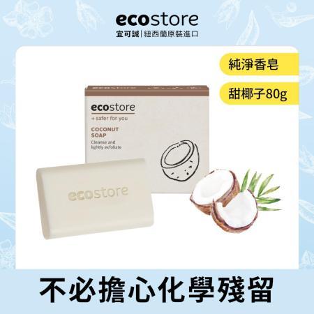 【ecostore】純淨香皂/甜椰子