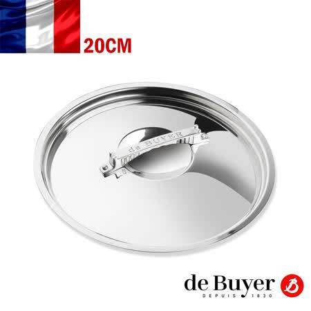 法國【de Buyer】畢耶鍋具『藍嶽頂級不鏽鋼系列』20公分鍋蓋