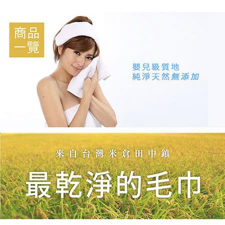 【儂儂non-no】最乾淨的毛巾 (加厚款)(4入)