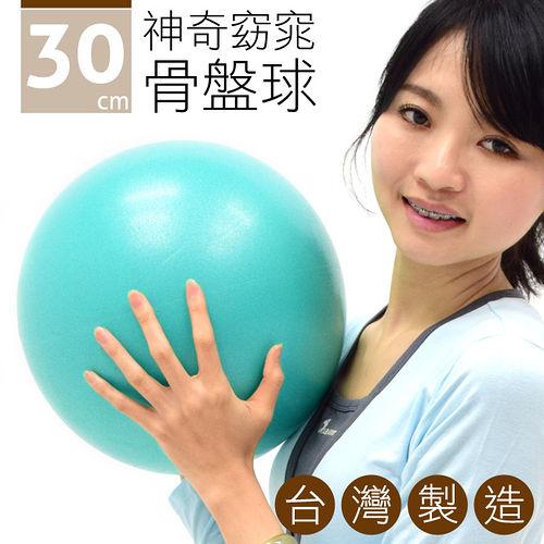 台灣製造30CM神奇骨盤新光 三越 中山 店球  P260-06330   30公分瑜珈球美腿機韻律球抗力球彈力球.健身球彼拉提斯球復健球體操球美腿夾
