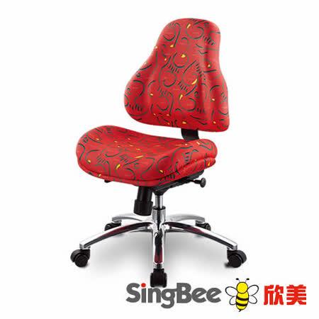 【SingBee欣美】 兒童樂學椅 (二色)