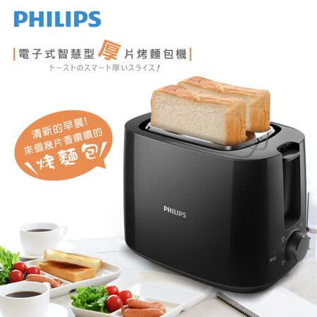 【飛利浦 PHILIPS】 電子式智慧型厚片烤麵包機 (HD2595)