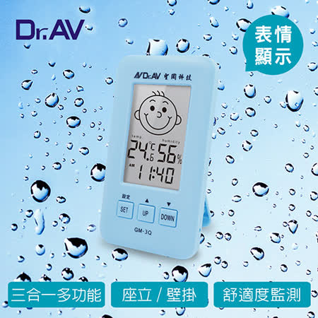 【Dr.AV】三合一智能液晶 溫濕度計 (GM-3Q)