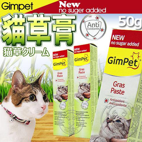 德國GIMPET竣寶貓草膏50g_整腸助消化 並可穩定貓咪情緒