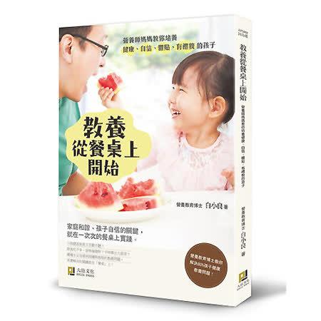 教養從餐桌上開始:營養師媽媽教你培養健康、自信、體貼、有禮貌的孩子