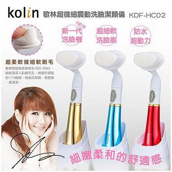 歌林超微細震動洗臉機KDF-HC02