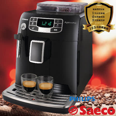 【飛利浦 PHILIPS】Saeco Intelia 全自動義式咖啡機(HD8751) 送飛利浦隨身果汁機HR2872