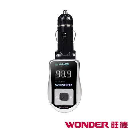 WONDER旺德 車用音響轉換器 WA-V01T