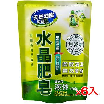 南僑水晶肥皂洗衣用液体清爽型補充包1600g*6入(箱)