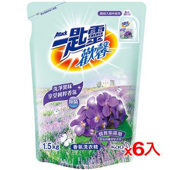 一匙靈歡馨蝶舞紫羅蘭香洗衣精補充包1.5kg*6入(箱)