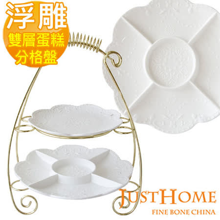 【Just Home】伊莎浮雕新骨瓷螺紋雙層蛋糕平盤附架(附禮盒)