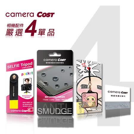 camera COST 相機配件嚴選4單品