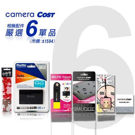 camera COST 相機配件嚴選6單品