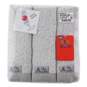 1881 竹炭毛巾3入