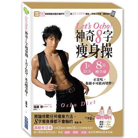 Let's Ocho!神奇8字瘦身操:1天1公分,8天瘦全身!(附DVD)