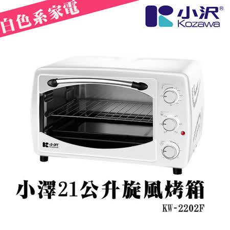 【部落客推薦】gohappy線上購物[KOZAWA小澤] 21公升旋風烤箱 KW-2202F好嗎sogo 聯名