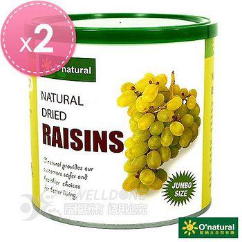 Onatural 歐納丘 美國加州天然葡萄乾(360g*2罐)