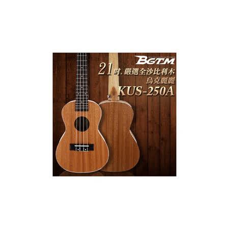 ★集樂城樂器★BGTM 21吋 嚴選全沙比利木烏克麗麗 KUS-250A