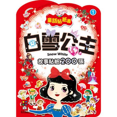 【風車圖書】白雪公主-童話貼紙書1(購物車)