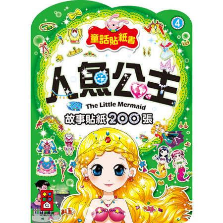 【風車圖書】人魚公主-童話貼紙書4(購物車)