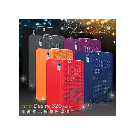 Universal hTC Desire 620 / 620G 炫彩 Dot View 智慧型保護套 手機套