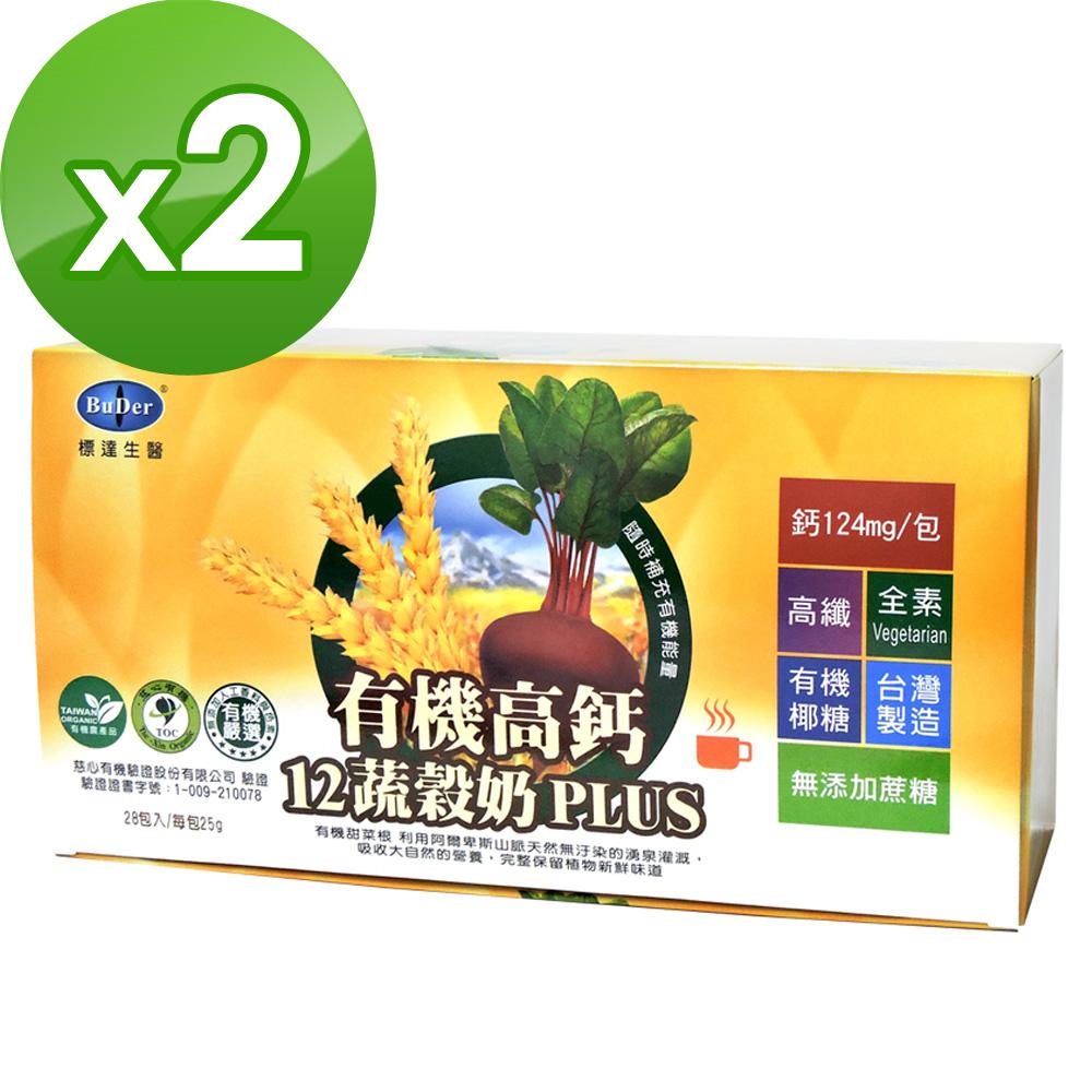 ~BuDer標達~有機高鈣12蔬穀奶 25g~28包盒 x2盒組