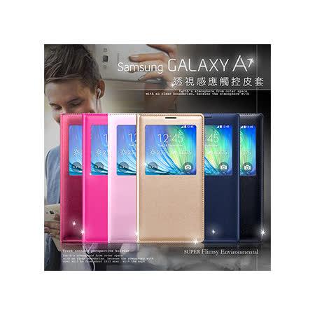 VXTRA  三星 SAMSUNG Galaxy A7 / SM-A700 商務透視 S-View 感應觸控皮套 保護套