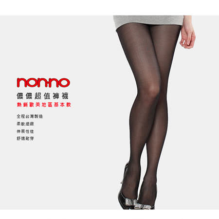 【儂儂non-no】台灣製100%全尼龍絲質透膚褲襪(黑/膚)18雙/組