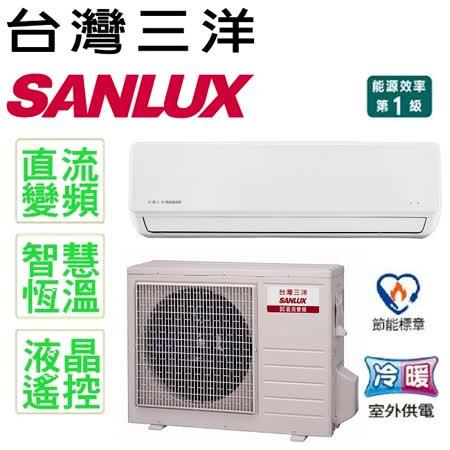 台灣三洋 SANLUX 4-6坪變頻冷暖分離式冷氣SAC/E-V28H