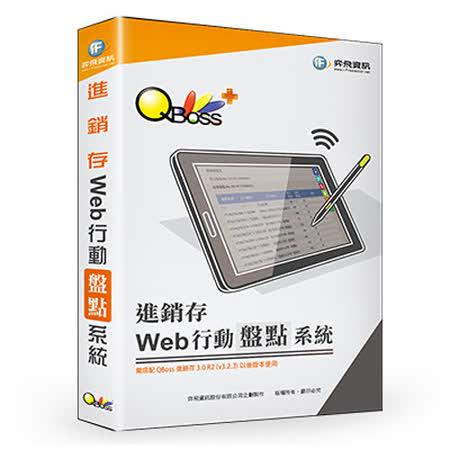 Web 行動盤點系統 - 進銷存﹝加送水晶耳機﹞
