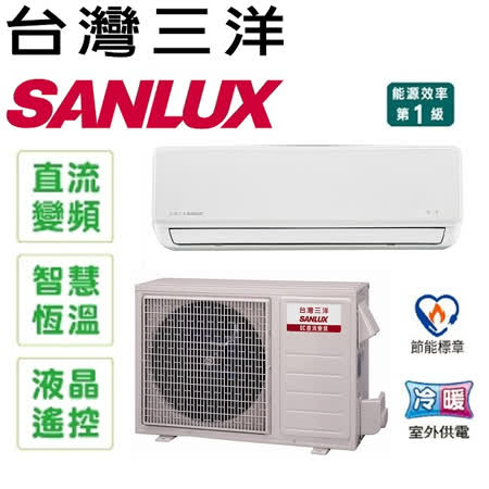 台灣三洋 SANLUX 3-5坪變頻冷暖分離式冷氣SAC/E-V22H