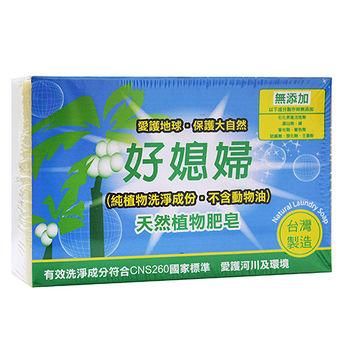 好媳婦天然植物肥皂160g*4入