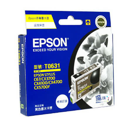 EPSON T0631 原廠黑色墨水匣