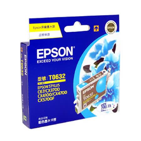 EPSON T0632 原廠藍色墨水匣